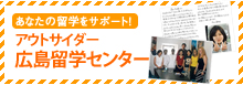 アウトサイダー広島留学センターバナー画像