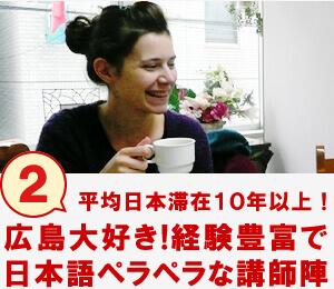 平均日本滞在10年以上!広島大好き!経験豊富で日本語ペラペラな講師陣