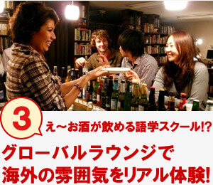 え〜お酒が飲める語学スクール!?グローバルラウンジで海外の雰囲気をリアル体験