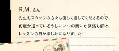 生徒さんからのお手紙の画像