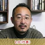 ヒロ(代表)