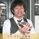 ケイ(スタッフ・スクール担当)