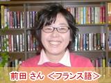 前田さん(フランス語)