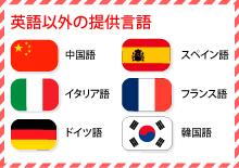 英語以外の提供言語 中国語 スペイン語 イタリア語 フランス語 ドイツ語 韓国語