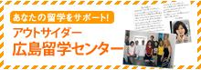 あなたの留学をサポート! アウトサイダー広島留学センター
