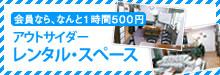 会員なら、なんと1時間500円!アウトサイダーレンタル・スぺース