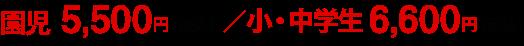 園児(週1回(月4回/40分)月謝4,000円(税込)+教材・管理運営費(年間6,000円)/小・中クラス(週1回(月4回/50分)6,000円+教材・管理運営費(年間4,000円)