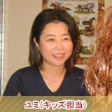 ユミ(スタッフ・キッズ担当)