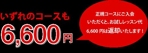 いずれのコースも6,000円(正規コースにご入会いただくとお試しレッスン代6,000円は返却いたします!)