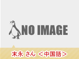 末永さん(中国語)