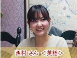 西村さん(英語)