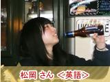 松岡さん(英語)