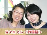 佐々木さん(韓国語)