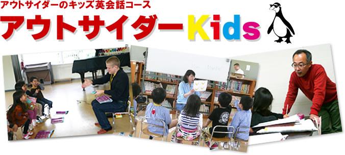 アウトサイダーのキッズ英会話コース アウトサイダーKids